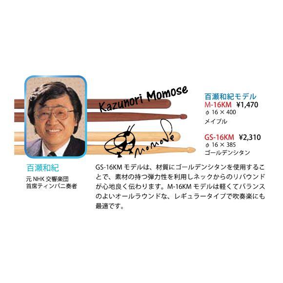 "Paire ""Kazumori Momose"""